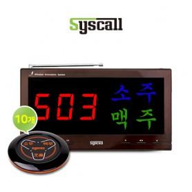 씨스콜 소주맥주벨(10EA) + 모니터세트 진동벨 호출벨