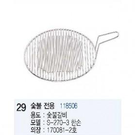 성일로스타 숯불 전용 스텐봉 불판 4.0T