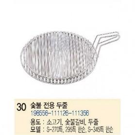 성일로스타 숯불 전용 두줄 스텐봉 불판 4.0T