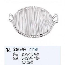 성일로스타 숯불 전용 스텐봉 두줄 양손 불판 4.0T