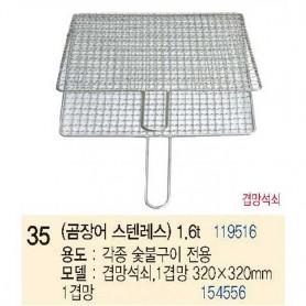 성일로스타 곰장어 숯불전용 스텐봉 불판 1.6T