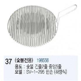 성일로스타 숯불전용 중앙 5줄 스텐봉 불판 4.0T