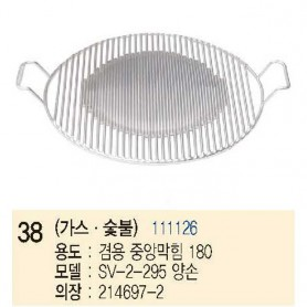 성일로스타 숯불전용 중앙막힘 양손 스텐봉 불판 4.0T