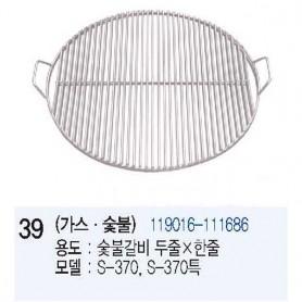 성일로스타 가스 숯불전용 두줄 X 한줄 스텐봉 불판 4.0T