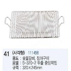 성일로스타 숯불갈비 장어구이 두줄 중앙막힘 스텐봉 불판 4.0T