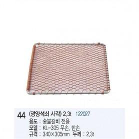 성일로스타 사각형 광양석쇠 2.3T