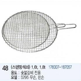 성일로스타 스텐망석쇠 1.6T/1.8T 숯불갈비전용