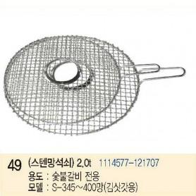 성일로스타 스텐망석쇠 2.0T 숯불갈비전용(김삿갓용)