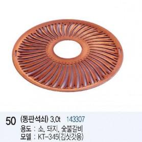 성일로스타 동판석쇠 3.0T 숯불갈비전용(김삿갓용)