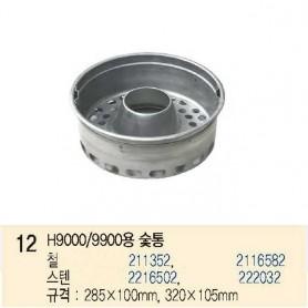 성일로스타 H-9000/9900용 숯통