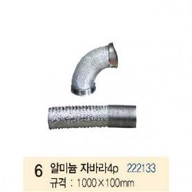 성일로스타 알미늄자바라4P
