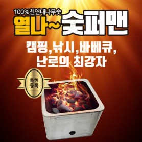 DW 열나~ 숯퍼맨 / 캠핑용 숯 / 바베큐용 숯 / 난로용 숯
